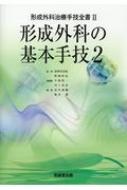 【送料無料】 形成外科の基本手技 2 形成外科治療手技全書 / 波利井清紀 【本】