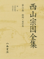 【送料無料】 西山宗因全集 第6巻 解題・索引篇 / 尾形仂 【全集・双書】