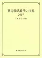 【送料無料】 薬毒物試験法と注解 2017 / 日本薬学会 【本】