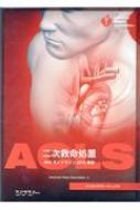 【送料無料】 ACLSインストラクターマニュアル Ahaガイドライン2015準拠 / アメリカ心臓協会 【全集・双書】