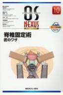 【送料無料】 脊椎固定術 匠のワザ 10 OS NEXUS / 西良浩一 【全集・双書】