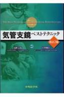 【送料無料】 気管支鏡ベストテクニック 改訂第2版 / 浅野文祐 【本】