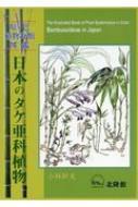 安売り 至上 送料無料 日本のタケ亜科植物 原色植物分類図鑑 小林幹夫 図鑑