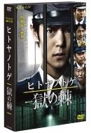 【送料無料】 連続ドラマW ヒトヤノトゲ ~獄の棘~ 【DVD】