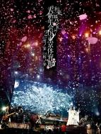 【送料無料】 和楽器バンド / 和楽器バンド大新年会2017東京体育館 -雪ノ宴・桜ノ宴- 【初回限定生産盤A(ライヴドキュメント収録)】(3DVD+スマプラムービー) 【DVD】