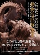 送料無料 アニマル 大特価!! 授与 モデリング 動物造形解剖学 片桐裕司 本