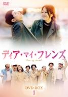 【送料無料】 ディア・マイ・フレンズDVD-BOX1 【DVD】