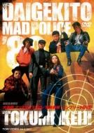 【送料無料】 大激闘マッドポリス'80 / 特命刑事 コンプリートDVD 【DVD】