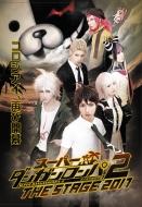 【送料無料】 スーパーダンガンロンパ2THE STAGE 2017 DVD初回限定版 【DVD】