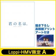 【送料無料】 【HMV・Loppi限定】「君の名は。」 Blu-ray コレクターズ・エディション 4K Ultra HD Blu-ray 同梱5枚組(初回生産限定)+描き下ろし高精細プリントアート付き 【BLU-RAY DISC】