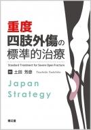 【送料無料】 重度四肢外傷の標準的治療 Japan Strategy / 土田芳彦 【本】