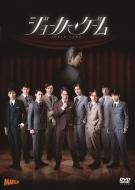 【送料無料】 舞台『ジョーカー・ゲーム』【DVD】 【DVD】