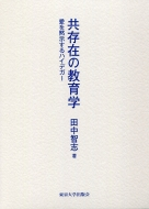 【送料無料】 共存在の教育学 愛を黙示するハイデガー / 田中智志 【本】
