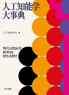 【送料無料】 人工知能学大事典 / 人工知能学会 【辞書・辞典】