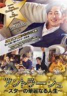 【送料無料】 アントラージュ~スターの華麗なる人生~ DVD-BOX1 【DVD】