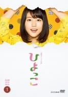 【送料無料】 連続テレビ小説 ひよっこ 完全版 DVD BOX1 【DVD】