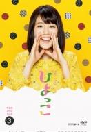 【送料無料】 連続テレビ小説 ひよっこ 完全版 DVD BOX3 【DVD】