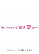 【送料無料】 マッサージ探偵ジョー DVD BOX 【DVD】