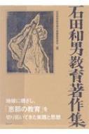 【送料無料】 石田和男教育著作集 / 石田和男 【本】