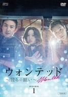 【送料無料】 ウォンテッド~彼らの願い~ DVD-BOX1 【DVD】