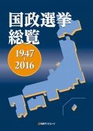 【送料無料】 国政選挙総覧 1947‐2016 / 日外アソシエーツ 【辞書・辞典】
