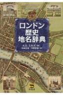 【送料無料】 ロンドン歴史地名辞典 / アンソニ・デーヴィド・ミルズ 【辞書・辞典】