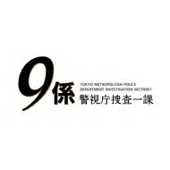 【送料無料】 警視庁捜査一課9係 -season12- 2017 DVD-BOX 【DVD】