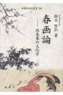 【送料無料】 春画論 性表象の文化学 新典社研究叢書 / 鈴木堅弘 【全集・双書】