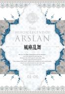 【送料無料】 アルスラーン戦記 風塵乱舞 DVD BOX 【DVD】