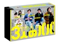 【送料無料】 3人のパパ DVD-BOX 【DVD】