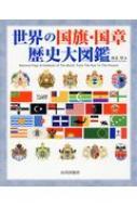 【送料無料】 世界の国旗・国章歴史大図鑑 / 苅安望 【本】