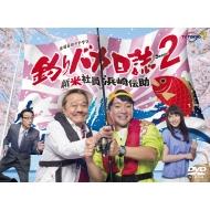 【送料無料】 釣りバカ日誌Season2 新米社員浜崎伝助 【DVD】