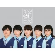 【送料無料】 架空OL日記 DVD-BOX 【DVD】