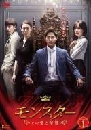【送料無料】 モンスター ~その愛と復讐~ DVD-BOX1 【DVD】