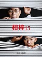 【送料無料】 相棒 Season 15 DVD BOX II (5枚組) 【DVD】