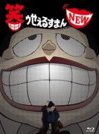 【送料無料】 「笑ゥせぇるすまん NEW」 Blu-ray BOX 【BLU-RAY DISC】