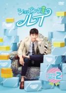 【送料無料】 ショッピング王ルイ DVD-BOX2 【DVD】