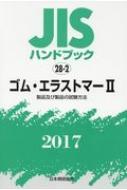 【送料無料】 JISハンドブック ゴム・エラストマー2 製品及び製品の試験方法 2017 / 日本規格協会 【本】