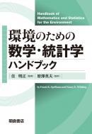 【送料無料】 環境のための数学・統計学ハンドブック / F.r.スペルマン 【本】