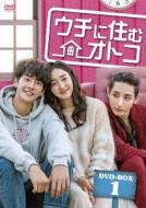 【送料無料】 ウチに住むオトコ DVD BOX-1 【DVD】