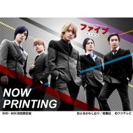 【送料無料】 ファイブ DVD-BOX(初回限定版) 【DVD】