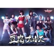 【送料無料】 AKB48 / 豆腐プロレス Blu-ray BOX 【BLU-RAY DISC】