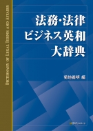 【送料無料】 法務・法律ビジネス英和大辞典 / 菊地義明 【辞書・辞典】