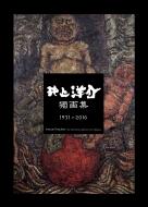 【送料無料】 井上洋介獨画集 1931‐2016 / 井上洋介 【本】