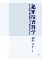 【送料無料】 犯罪捜査科学 捜査・取調・法医・虚偽自白・無罪判決の考証 / 菱田繁 【本】