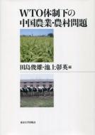 【送料無料】 WTO体制下の中国農業・農村問題 / 田島俊雄 【本】