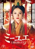 【送料無料】 ミーユエ 王朝を照らす月 DVD-SET3 【DVD】