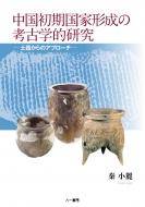 【送料無料】 中国初期国家形成の考古学的研究 土器からのアプローチ / 秦小麗 【本】