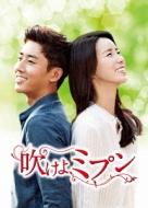 【送料無料】 吹けよ、ミプンDVD-BOX3 【DVD】