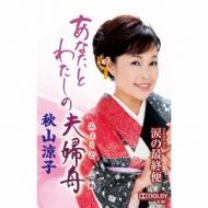 秋山涼子 / あなたとわたしの夫婦船  【Cassette】